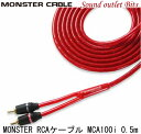 【MONSTER CABLE】モンスターケーブルMCA 100i-0.5M2ch RCAオーディオケーブル 0.5m
