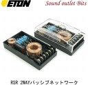 【ETON】イートンRSR-2way Passive NetworkRSR 2wayパッシブネットワーク2個1組