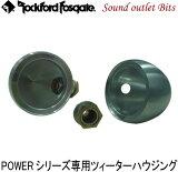 【Rockford】ロックフォードRF TW PodPOWERシリーズ専用 トゥイーターハウジング 1ペア