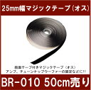 ネコポス可●BR-010 25mm幅 両面テープ付きマジックテープ(オス)50cm 1本売り