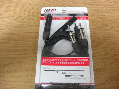 【NAVC】ラジオアンテナ分配コードNPC-136