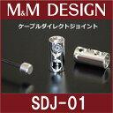 ネコポス可● 【M&M DESIGN】 SDJ-01 ケーブルダイレクトジョイント