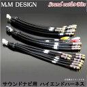 【M&M DESIGN】 MR-2200II ダイヤトーン サウンドナビ専用 ハイエンドハーネス
