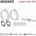 【KICKER】キッカー OG674PFT2 KSS6704専用  50プリウス用スピーカー取り付けキット