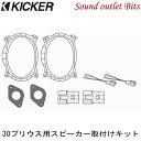 【KICKER】キッカー OG69PFT1 CSS694専用  30系プリウス用スピーカー取り付けキット