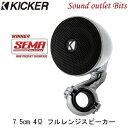 【KICKER】キッカー PSM3 PSシリーズ 7.5cm 4Ω フルレンジスピーカー