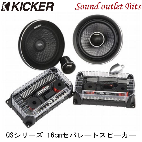 【KICKER】キッカー QSS654 16cm2WAYセパレートスピーカー...:bits:10007185
