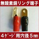 ネコポス可●OFC リング型端子4ゲージ用1ペア4AWG-M5S(無酸素銅タイプ)