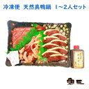 【魚三の鴨鍋 天然真鴨使用 冷凍・1/4羽 / 鴨だし付 】