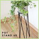 植木鉢スタンド POT STAND 60【フラワースタンド/ポットスタンド/おしゃれ/アイアン】