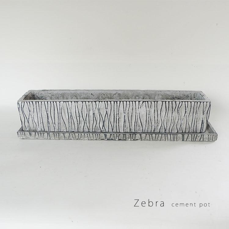 ゼブラポット レクタンブル【stem/植木鉢/セメント/】