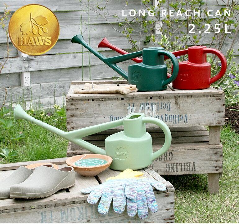 LONG REACH CAN 2.25L Haws【ジョウロ/ホーズ/ガーデニング/ツール/ブランド/】