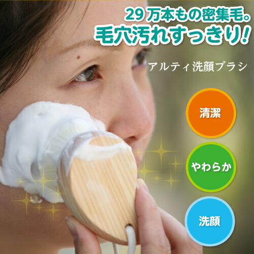 アルティスキンケア洗顔ブラシ ALTY...:biyou-kadan:10000011