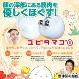 【】 小顔 顔コリ 美顔器 ユビタマゴ3(ゆびたまご3)ネオジム磁石内蔵の美顔ローラー! さらにパワーUP!