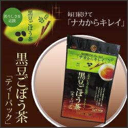 ゆうパケット対象商品黒豆ごぼう茶2パッケージ(14袋×2)健康茶黒豆茶ごぼう茶サラシアダイエットティ