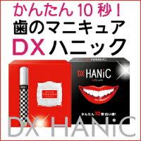 DXハニックデンタルコットン付き(歯のマニュキア・ペンタイプ)