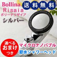【シャワーヘッド】ボリーナリザイア(シルバー)マイクロバブルシャワーヘッド手元止水ボタンつき