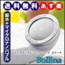 【あす楽】マイクロバブルシャワーヘッド ボリーナ 選べるおまけ付き 【節水シャワーヘッド 送料無料