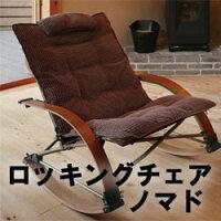 【送料無料】ノマドロッキングチェア&クッション・ピローセット
