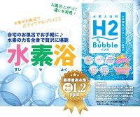 水素入浴料バブルスバスパウダー5回分お風呂で水素チャージ
