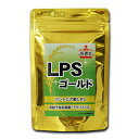 【LPS サプリメント】[高濃度]LPSゴールド 乳酸菌配合(73g 約65日分)【リポポリサッカライド】マクロファージ 難消化性デキストリン【送料無料】