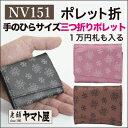 【ヤマト屋 財布】 [NV151 ポレット折 N973] シ...
