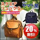 期間限定20%OFF! 【ヤマト屋 バッグ】リュックサック [NV161 スクエアリュックS] 日本