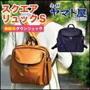 【エントリーでP14倍+クーポン】【ヤマト屋 バッグ】リュックサック [NV161 スクエアリュック