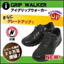 アイグリップウォーカー 靴 足裏筋肉 鍛える アーチ ウォーキング ジョギング 隠れ偏平足