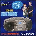 【エントリーで最大P19倍8/25〜】かんたん速度調節機能付きCDラジカセ とうしょう T-CDK-305 敬老の日 プレゼント 録音 電子機器 カラ…