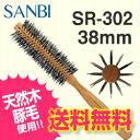 【送料無料】SANBI サンビー ヘアブロー ロールブラシ 38mm ソフト植毛 SR-302【豚毛】