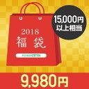 【福袋 コスメ】15,000円以上相当の3つのセット商品から1つ選べる 福袋 2018!9,980円(数量限定)2018年1月4日より随時発送
