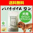 バイオザイムワン 正規品 ミドリムシ ユーグレナ サプリメント 犬猫ペット用 30g カルシウム/D