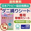 【専用取替えシート】ダニるんるん♪1個 ダニ捕りシート 日本アトピー協会推薦品 日本製