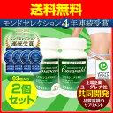 ミドリムシ エメラルド ユーグレナ サプリメント 乳酸菌/マキベリー/コエンザイムQ10/葉酸/パラミロン/置き換えダイエット/ミドリムシ/送料無料(93粒入り・約1ヶ月分)2個セット