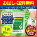 【ユーグレナ】ミドリムシ エメラルド サプリメント(30粒入...