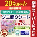 楽天スーパーセール 6月14日20時〜21日1時59分タイムセール\20%OFF...