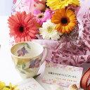 花とギフトのセット メッセージフラワー(ガーベラの花束)とコーヒーカップセット(8月の誕生日・記念日用)【送料無料】誕生日祝い 結婚祝い 出産祝い 長寿祝い 退職祝い 新築祝い 開店祝い 開業祝い 移転祝い 就任祝い 贈り物 プレゼント メッセージカード無料