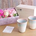還暦・長寿祝いにおすすめ!萩焼 ペアカップ【mint】※木箱入りと選べるお花のギフトセット【送料無料】