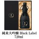 日本酒 純米大吟醸 Black Label 720ml 送料無料 蔵元直送 お歳暮2018お祝い贈り物ギフト京都土産クリスマス