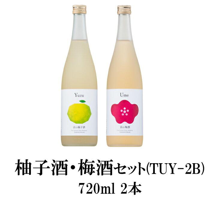 玉乃光 TUY-2B リキュール720ml×2本セット柚子酒梅酒送料無料お祝いギフト贈り物京都土産 母の日 父の日