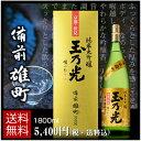 日本酒 純米大吟醸 備前雄町100% 1800ml【送料無料】