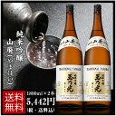 純米吟醸 山廃 1800ml×2本