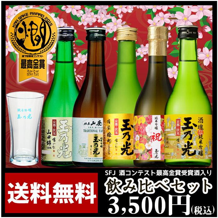 日本酒 最高金賞受賞酒入り豪華版飲み比べセット TNY-5 父の日 ギフト 送料無料