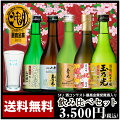 日本酒 最高金賞受賞酒入り豪華版飲み比べセット TNY-5 ネット限定ギフト敬老の日