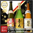 日本酒 純米大吟醸 ・ 純米吟醸 飲み比べ セット TG-3B 720ml×3本 送料無料