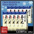 日本酒 純米吟醸みぞれ酒 青パック 300ml×10パック【送料無料】【RCP】