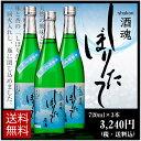 日本酒 純米吟醸 酒魂しぼりたて原酒 720ml×3本【送料無料】