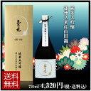 日本酒 純米大吟醸 播州久米産山田錦100% 720ml 結婚式お歳暮誕生日ギフト贈り物お鍋に合う