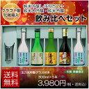 日本酒 純米吟醸しぼりたて+純米大吟醸・純米吟醸飲み比べセット TNW-5 送料無料 バレンタイン